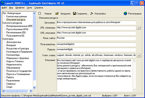 EspAnadir Gold Master RE v.5.12