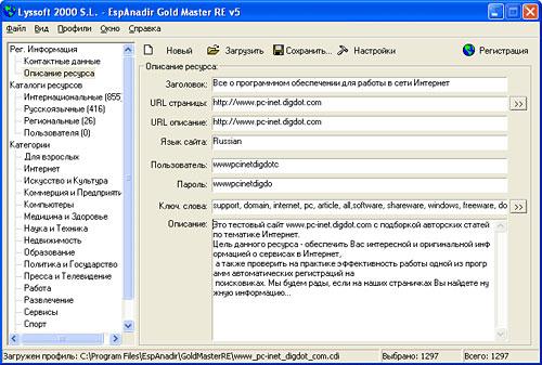 EspAnadir Gold Master RE v.5.12